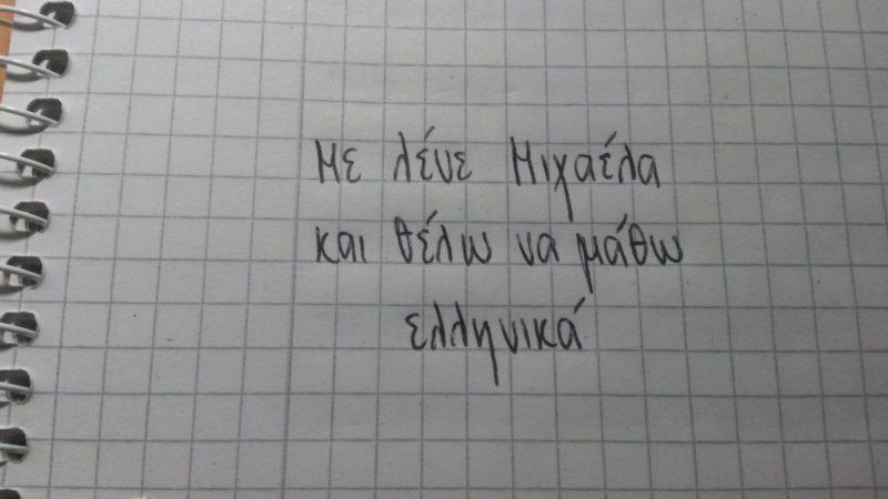 Řečtina: nejstarší jazyk lidstva