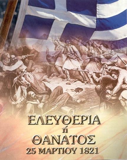 25. března 1821: Národněosvobozenecké povstání